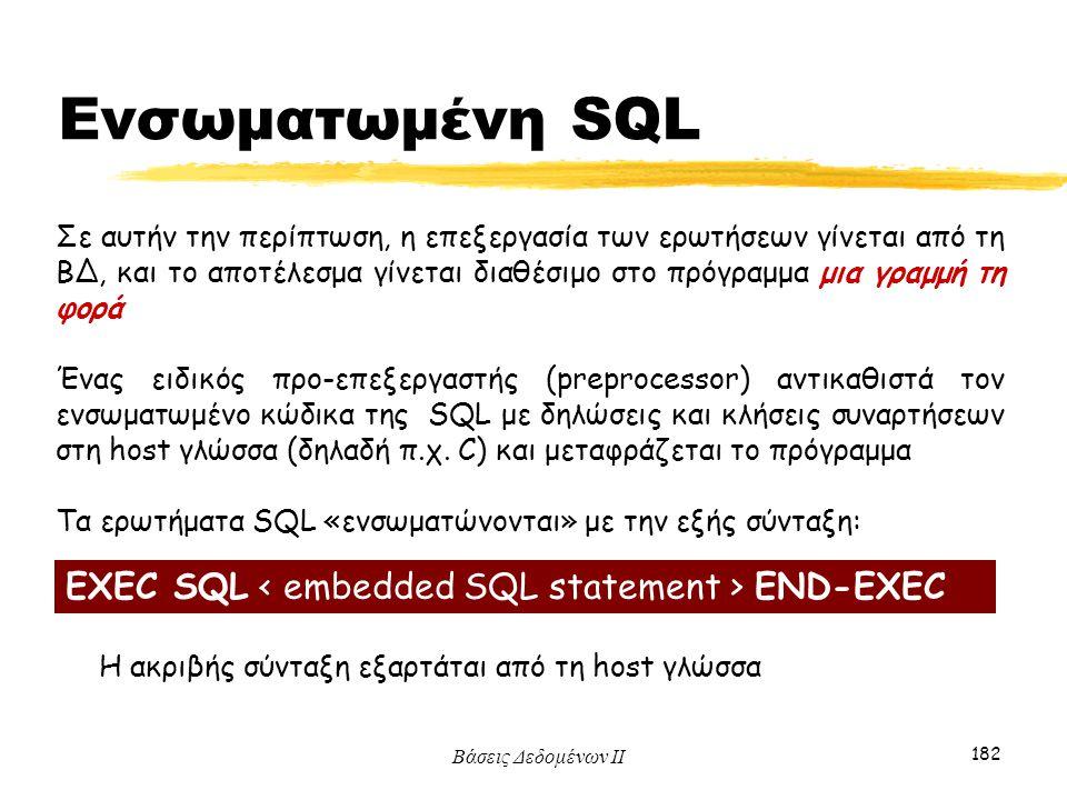 Ενσωματωμένη SQL EXEC SQL < embedded SQL statement > END-EXEC