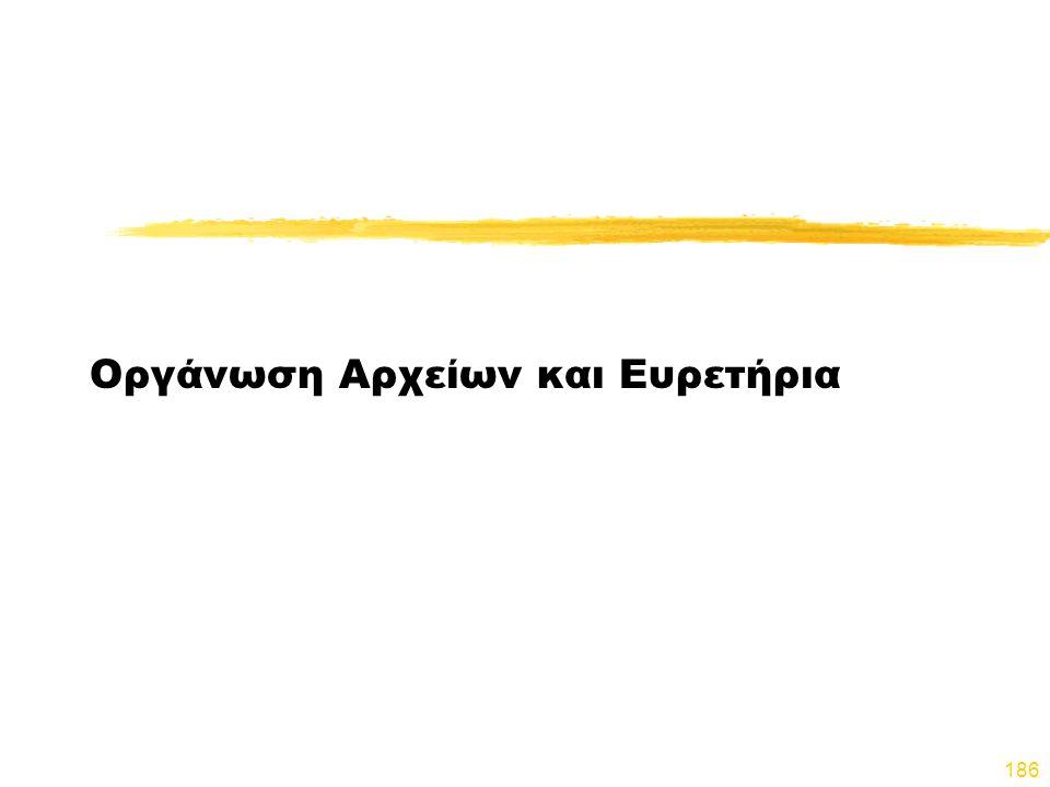 Οργάνωση Αρχείων και Ευρετήρια