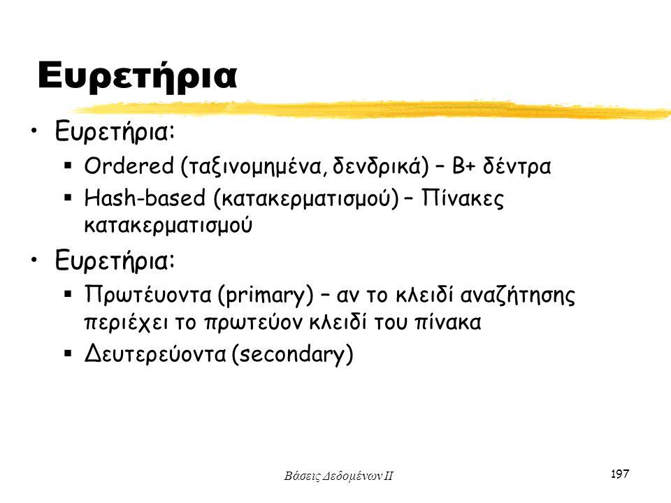 Ευρετήρια Ευρετήρια: Ordered (ταξινομημένα, δενδρικά) – Β+ δέντρα