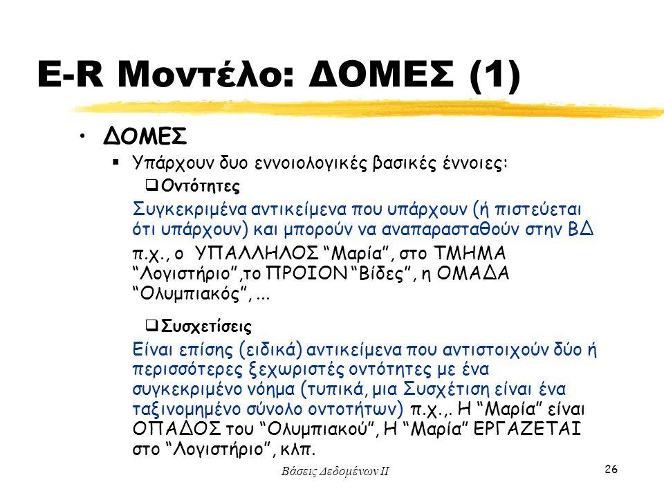 E-R Μοντέλο: ΔΟΜΕΣ (1) ΔΟΜΕΣ