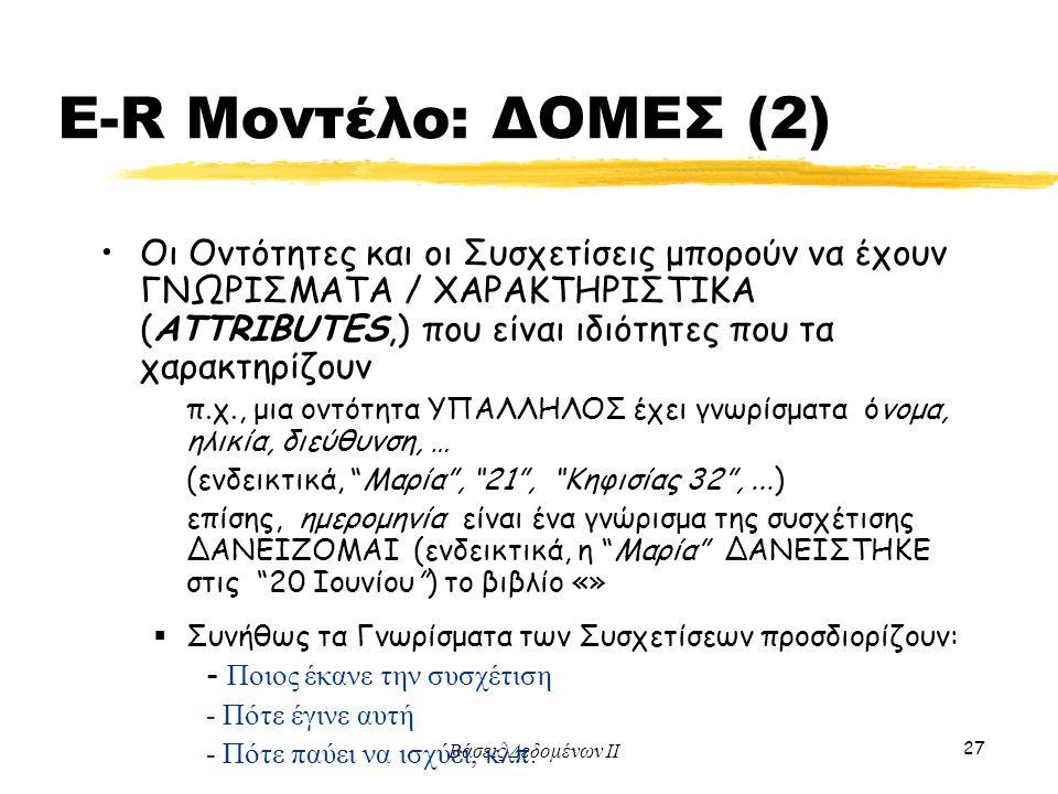 E-R Μοντέλο: ΔΟΜΕΣ (2)