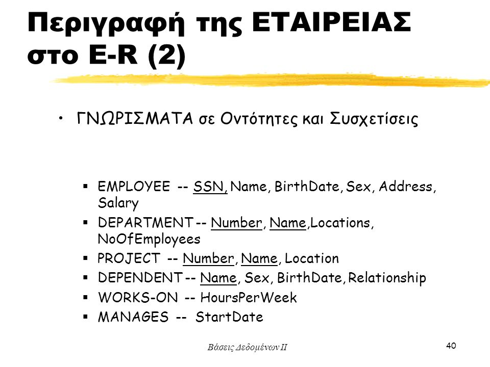 Περιγραφή της ΕΤΑΙΡΕΙΑΣ στο E-R (2)