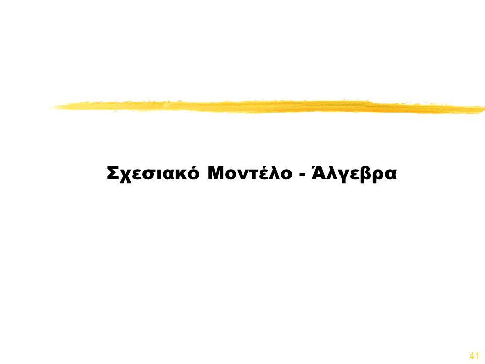 Σχεσιακό Μοντέλο - Άλγεβρα