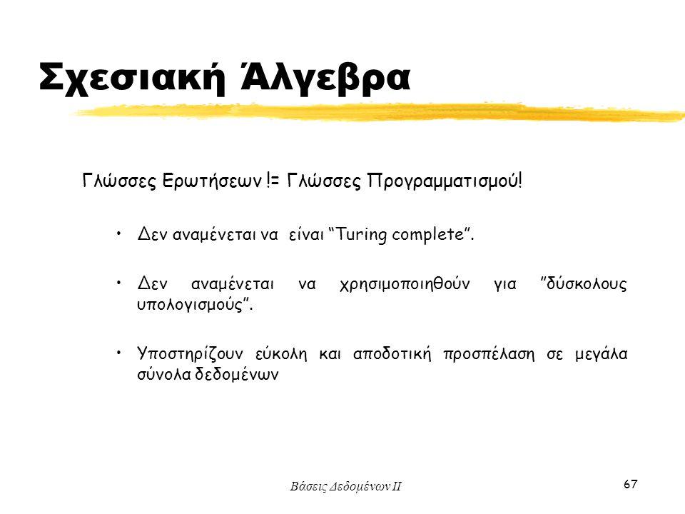 Σχεσιακή Άλγεβρα Γλώσσες Ερωτήσεων != Γλώσσες Προγραμματισμού!