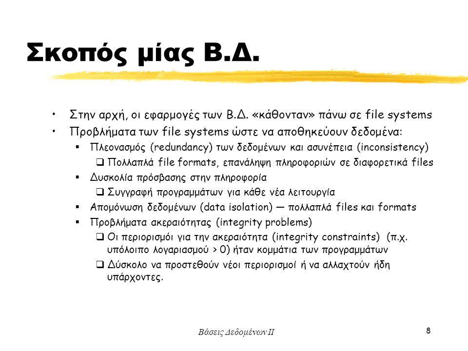 Σκοπός μίας Β.Δ. Στην αρχή, οι εφαρμογές των Β.Δ. «κάθονταν» πάνω σε file systems. Προβλήματα των file systems ώστε να αποθηκεύουν δεδομένα:
