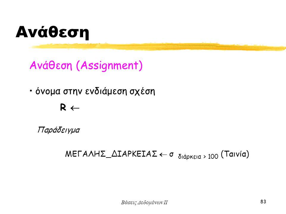 Ανάθεση Ανάθεση (Assignment) όνομα στην ενδιάμεση σχέση R  Παράδειγμα