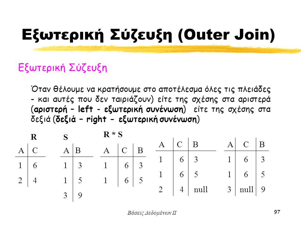 Εξωτερική Σύζευξη (Outer Join)