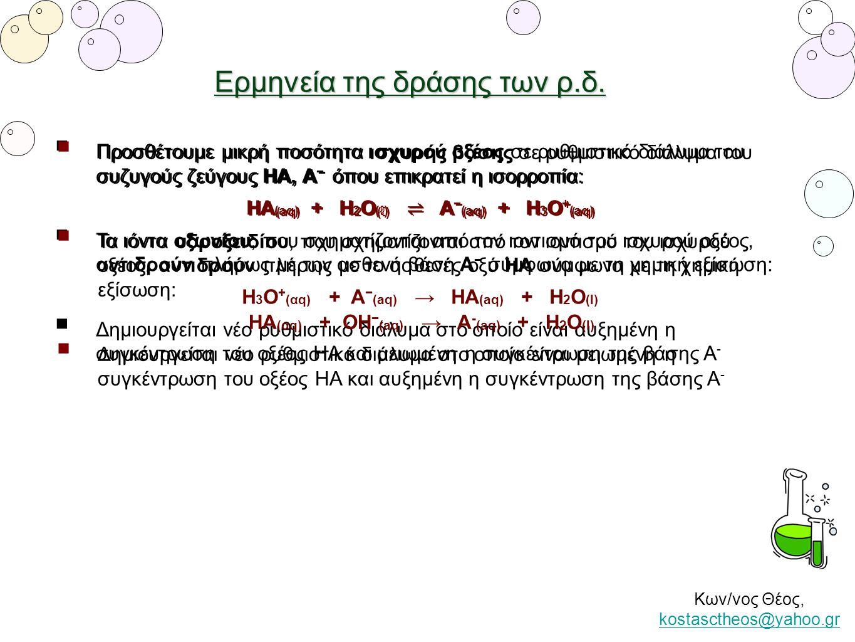 Η3Ο+(αq) + A−(aq) → ΗΑ(aq) + Η2Ο(l) ΗΑ(αq) + ΟΗ−(aq) → Α-(aq) + Η2Ο(l)