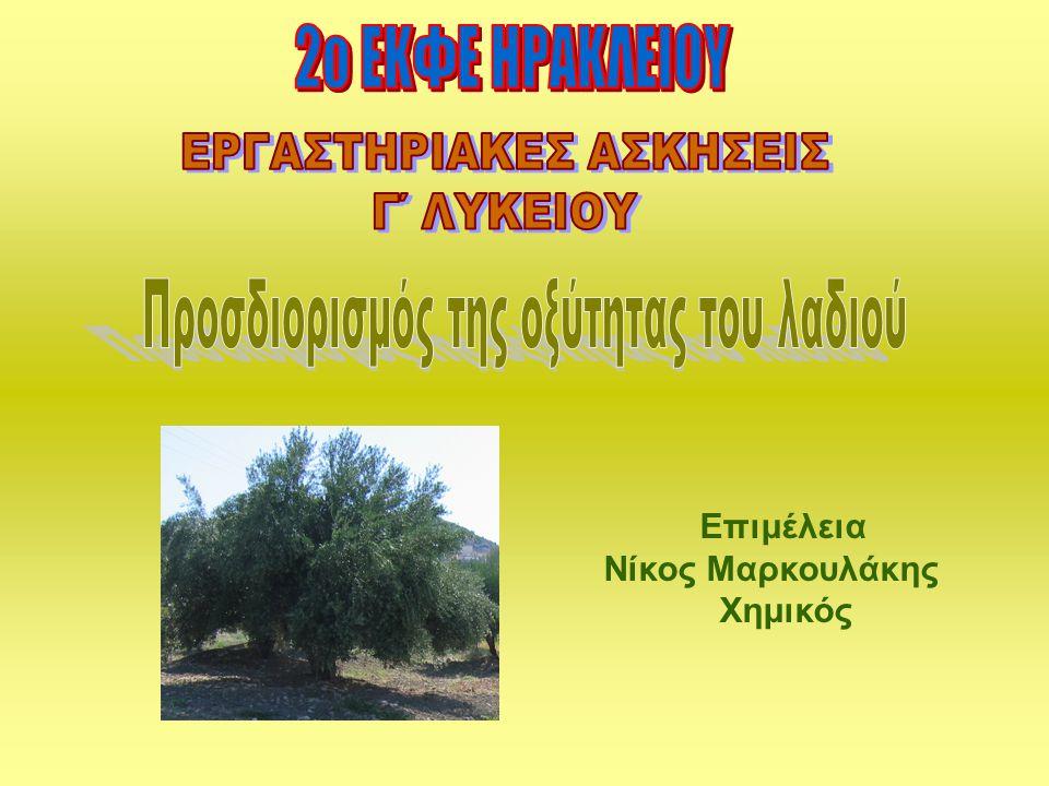 ΕΡΓΑΣΤΗΡΙΑΚΕΣ ΑΣΚΗΣΕΙΣ Γ΄ ΛΥΚΕΙΟΥ