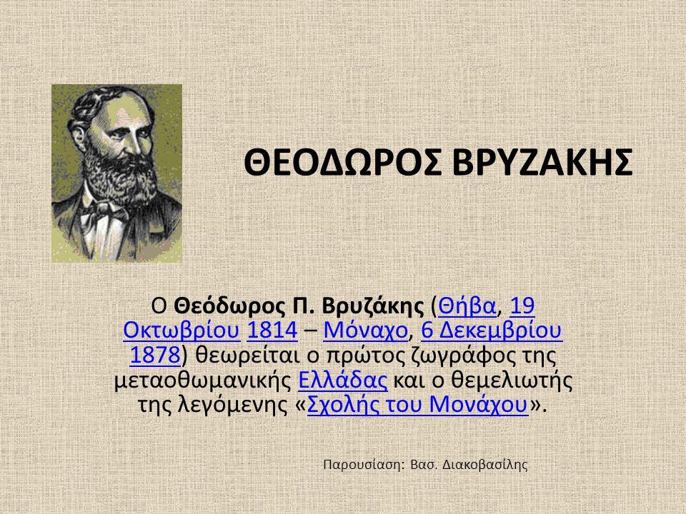 ΘΕΟΔΩΡΟΣ ΒΡΥΖΑΚΗΣ