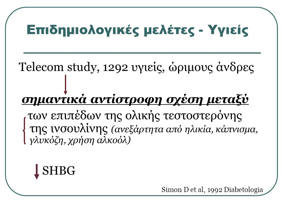 Επιδημιολογικές μελέτες - Υγιείς
