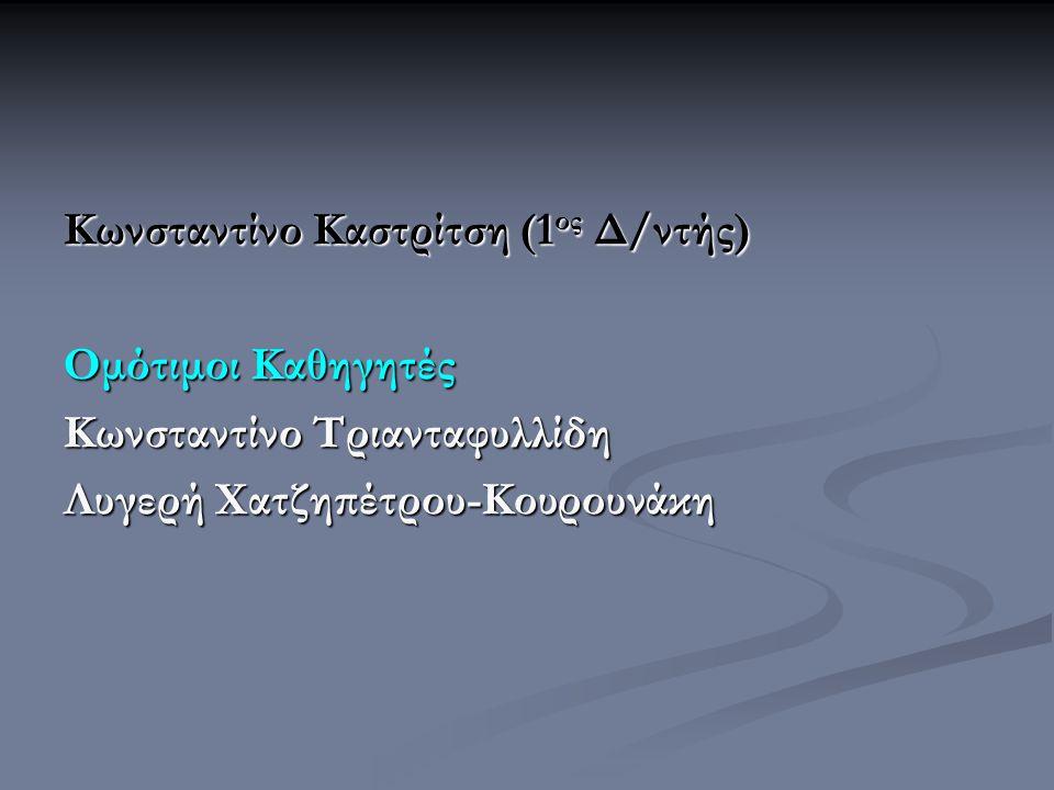 Κωνσταντίνο Καστρίτση (1ος Δ/ντής)