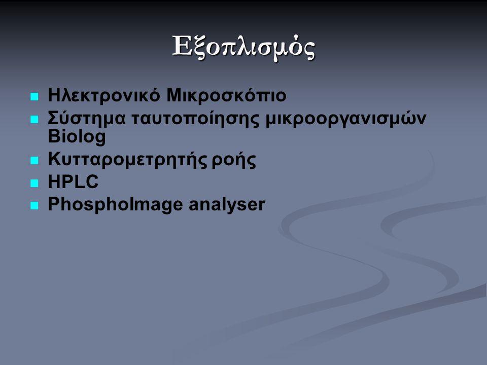 Εξοπλισμός Ηλεκτρονικό Μικροσκόπιο