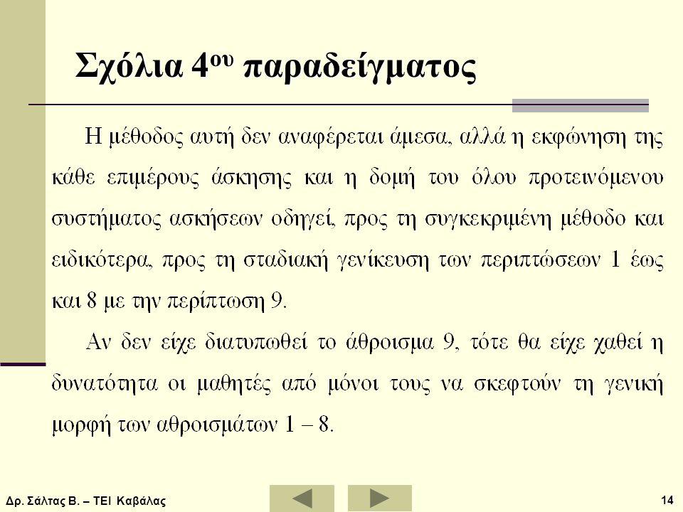Σχόλια 4ου παραδείγματος