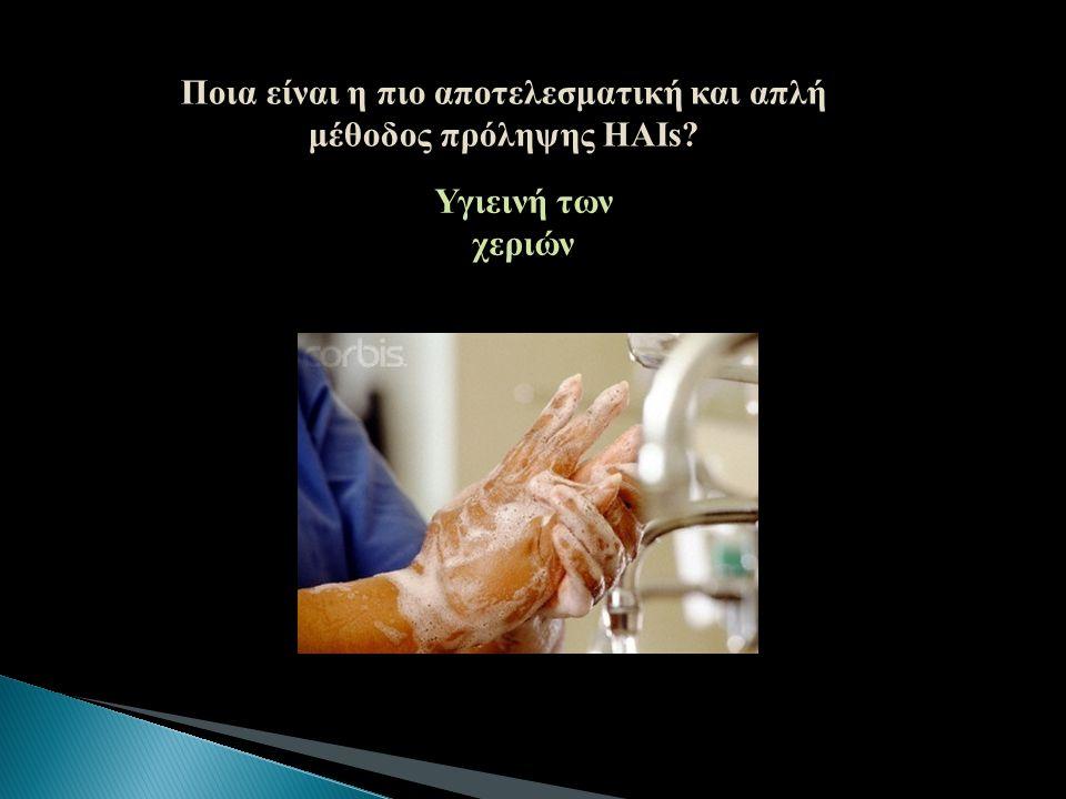 Ποια είναι η πιο αποτελεσματική και απλή μέθοδος πρόληψης HAIs