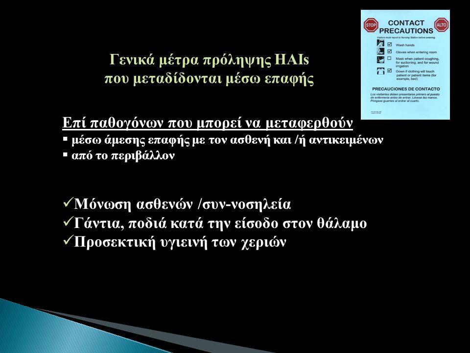 Γενικά μέτρα πρόληψης HAIs που μεταδίδονται μέσω επαφής