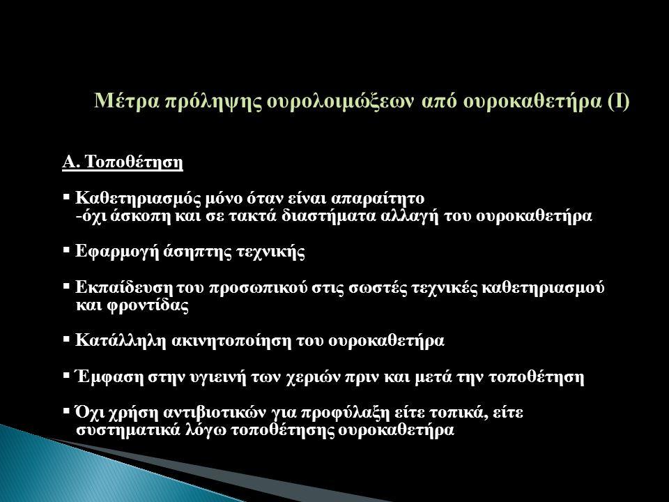 Μέτρα πρόληψης ουρολοιμώξεων από ουροκαθετήρα (I)