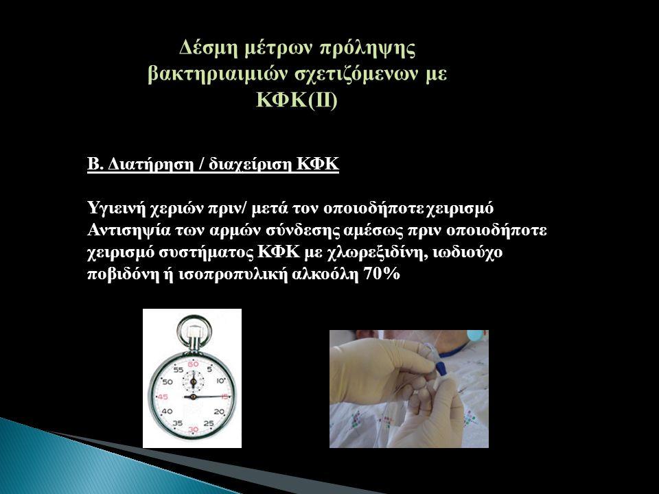 Δέσμη μέτρων πρόληψης βακτηριαιμιών σχετιζόμενων με ΚΦΚ(ΙΙ)
