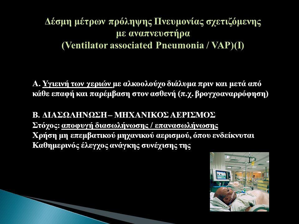 Δέσμη μέτρων πρόληψης Πνευμονίας σχετιζόμενης με αναπνευστήρα