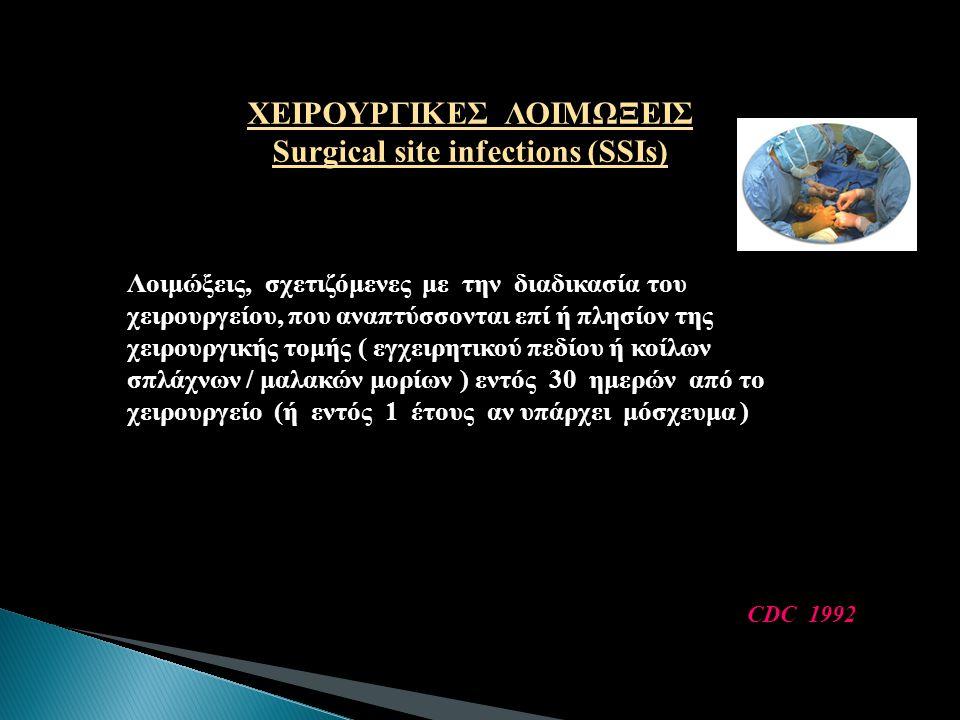 ΧΕΙΡΟΥΡΓΙΚΕΣ ΛΟΙΜΩΞΕΙΣ Surgical site infections (SSIs)