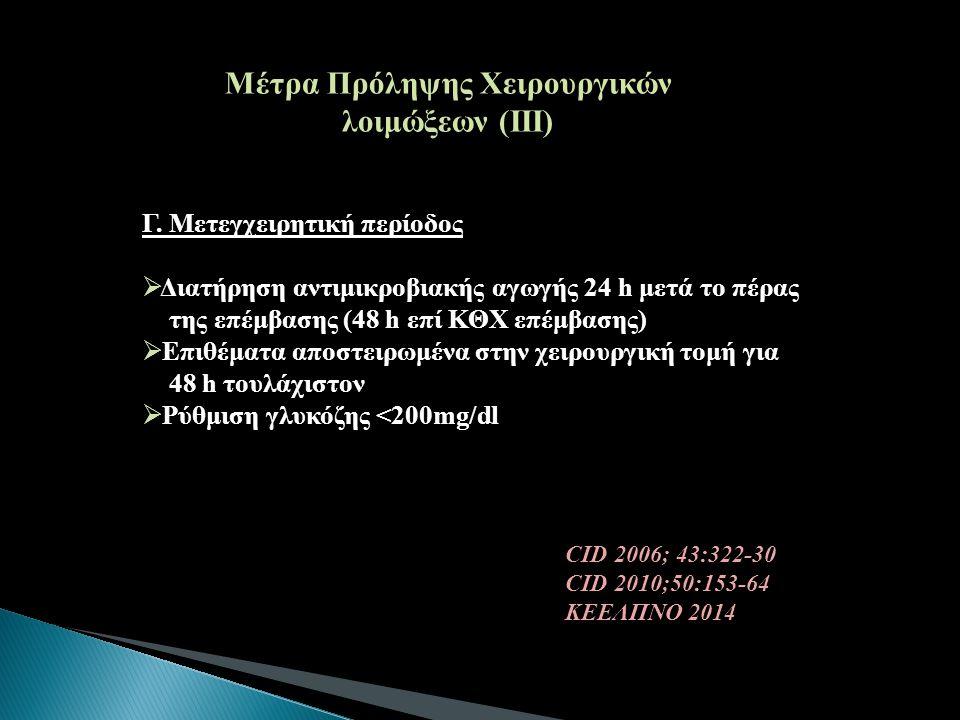 Μέτρα Πρόληψης Χειρουργικών λοιμώξεων (ΙΙΙ)