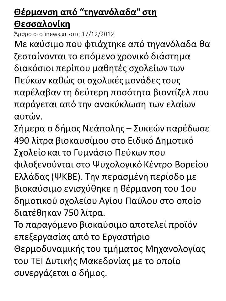 Θέρμανση από τηγανόλαδα στη Θεσσαλονίκη Άρθρο στο inews