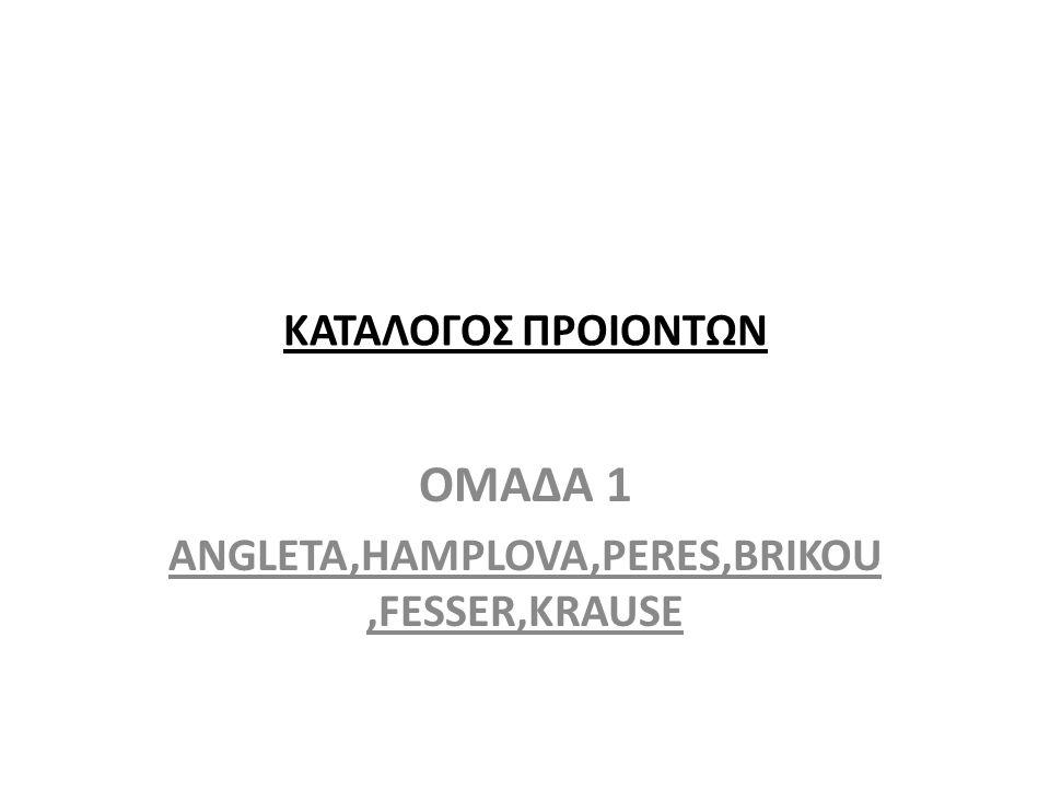 ΟΜΑΔΑ 1 ΑNGLETA,HAMPLOVA,PERES,BRIKOU,FESSER,KRAUSE