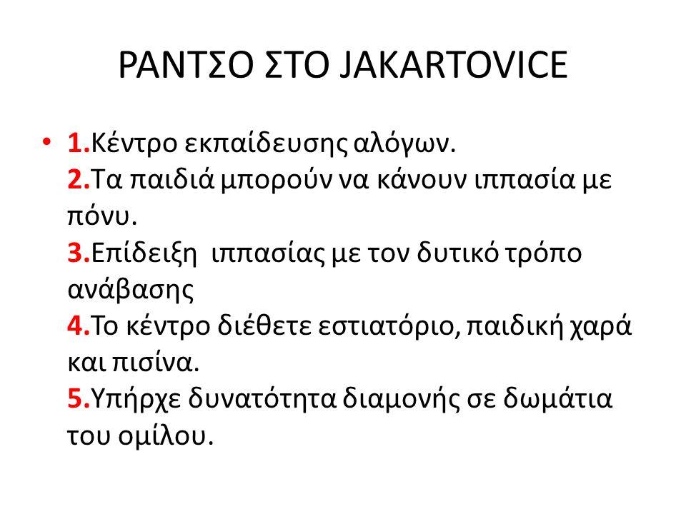 ΡΑΝΤΣΟ ΣΤΟ JAKARTOVICE
