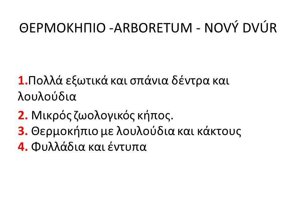 ΘΕΡΜΟΚΗΠΙΟ -ARBORETUM - NOVÝ DVÚR