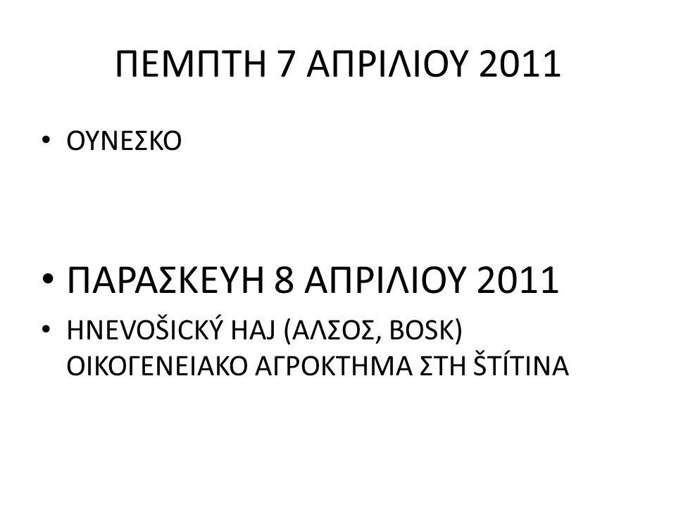 ΠΕΜΠΤΗ 7 ΑΠΡΙΛΙΟΥ 2011 ΠΑΡΑΣΚΕΥΗ 8 ΑΠΡΙΛΙΟΥ 2011 ΟΥΝΕΣΚΟ