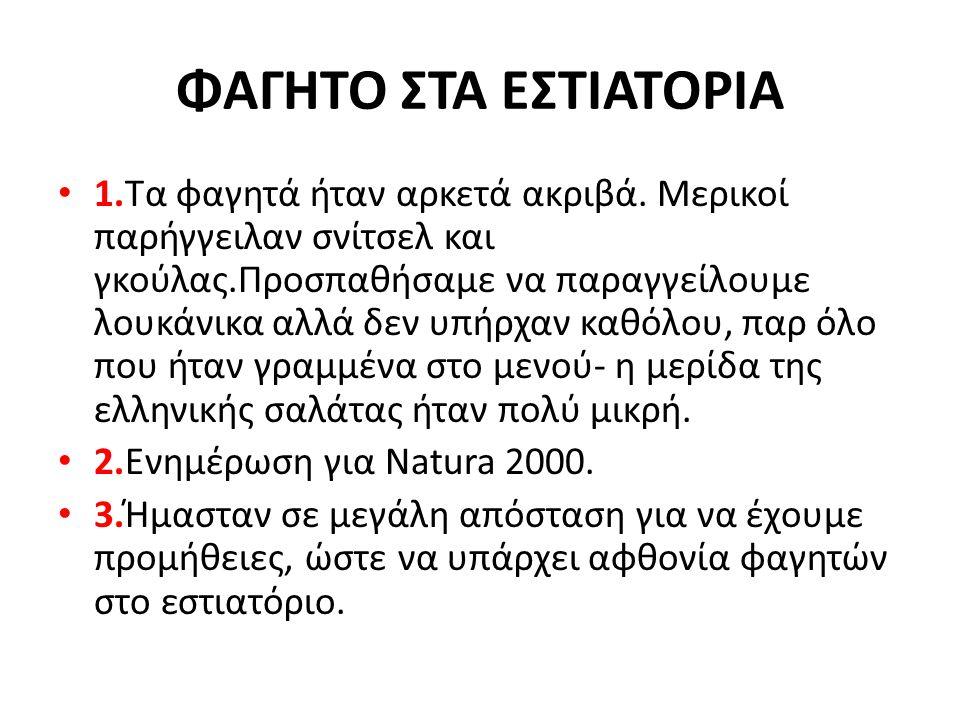 ΦΑΓΗΤΟ ΣΤΑ ΕΣΤΙΑΤΟΡΙΑ