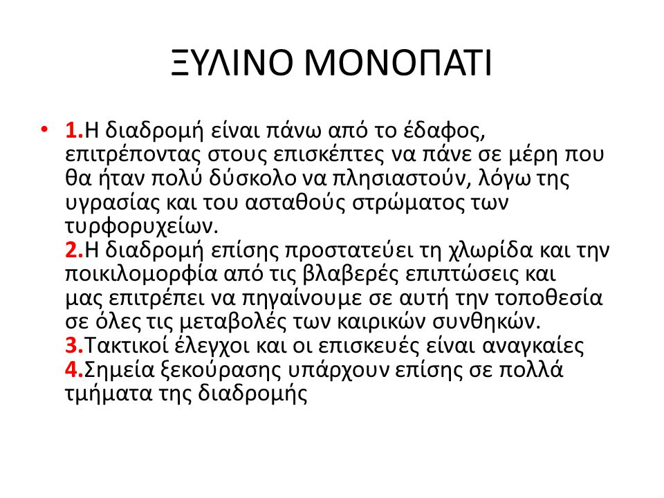 ΞΥΛΙΝΟ ΜΟΝΟΠΑΤΙ