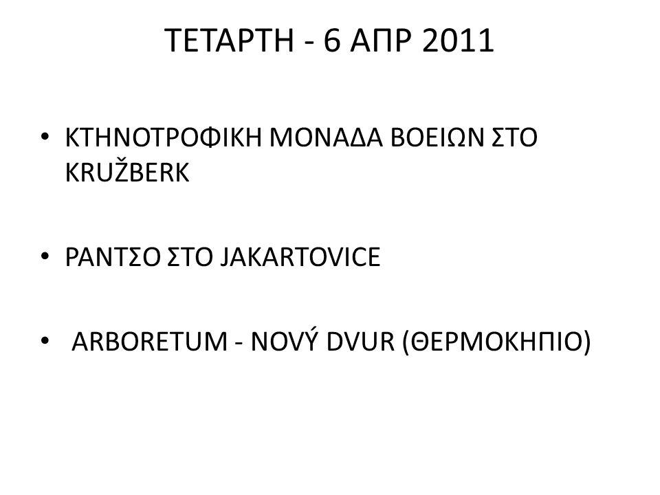 ΤΕΤΑΡΤΗ - 6 ΑΠΡ 2011 ΚΤΗΝΟΤΡΟΦΙΚΗ ΜΟΝΑΔΑ ΒΟΕΙΩΝ ΣΤΟ KRUŽBERK