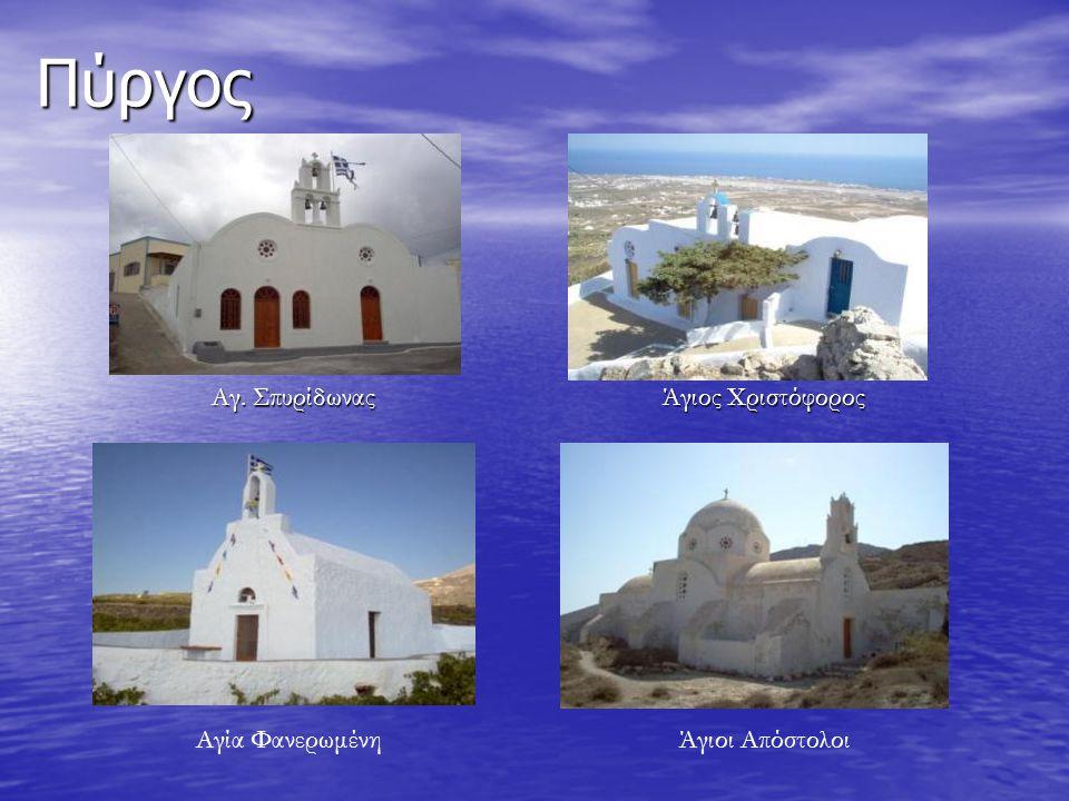 Πύργος Αγ. Σπυρίδωνας Άγιος Χριστόφορος Αγία Φανερωμένη