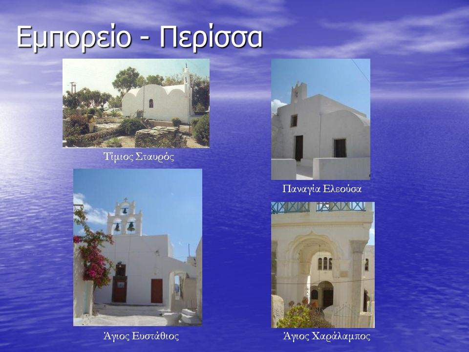 Εμπορείο - Περίσσα Τίμιος Σταυρός Παναγία Ελεούσα Άγιος Ευστάθιος
