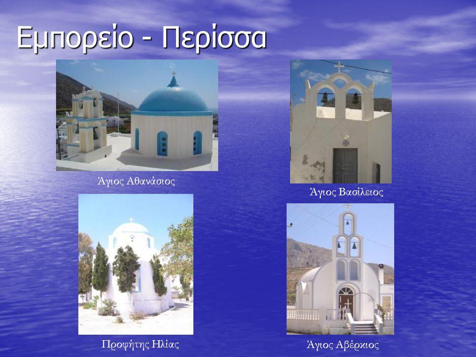 Εμπορείο - Περίσσα Άγιος Αθανάσιος Άγιος Βασίλειος Προφήτης Ηλίας