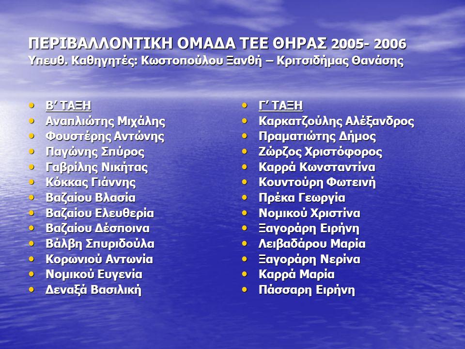 ΠΕΡΙΒΑΛΛΟΝΤΙΚΗ ΟΜΑΔΑ ΤΕΕ ΘΗΡΑΣ 2005- 2006 Υπευθ