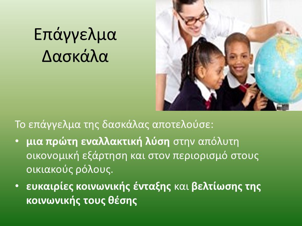 Επάγγελμα Δασκάλα Το επάγγελμα της δασκάλας αποτελούσε: