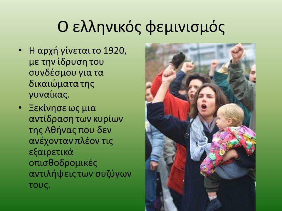 Ο ελληνικός φεμινισμός