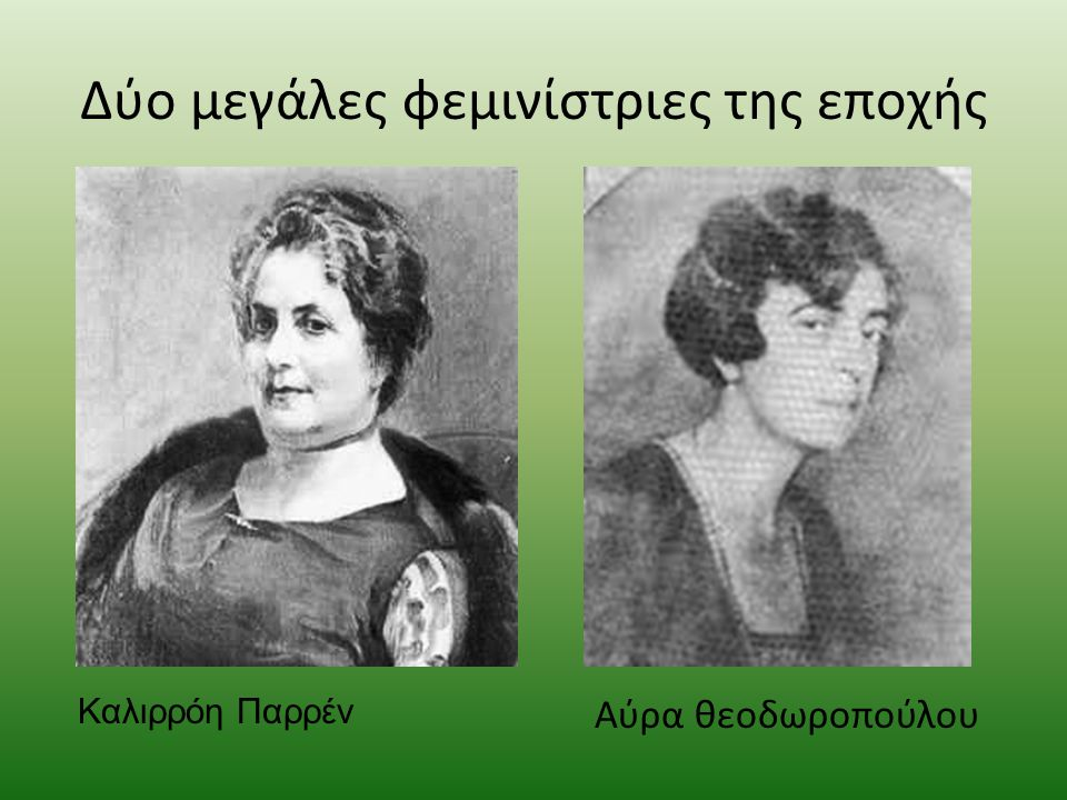 Δύο μεγάλες φεμινίστριες της εποχής