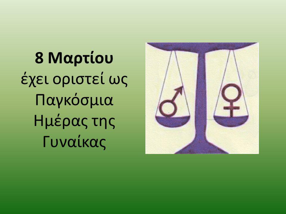 8 Μαρτίου έχει οριστεί ως Παγκόσμια Ημέρας της Γυναίκας