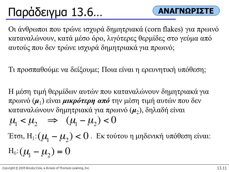 Παράδειγμα 13.6… ΑΝΑΓΝΩΡΙΣΤΕ