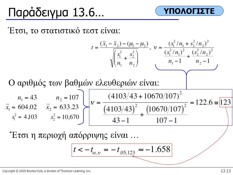 Παράδειγμα 13.6… Έτσι, το στατιστικό τεστ είναι: