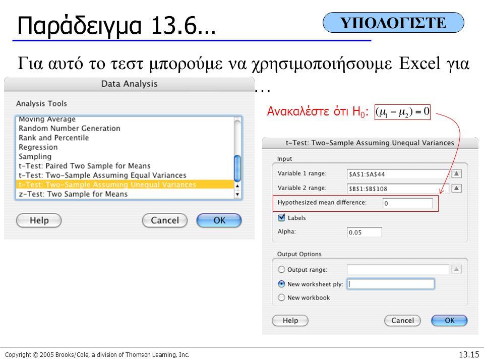 Παράδειγμα 13.6… ΥΠΟΛΟΓΙΣΤΕ. Για αυτό το τεστ μπορούμε να χρησιμοποιήσουμε Excel για να κάνουμε τους υπολογισμούς…