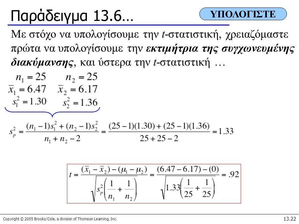 Παράδειγμα 13.6… ΥΠΟΛΟΓΙΣΤΕ.