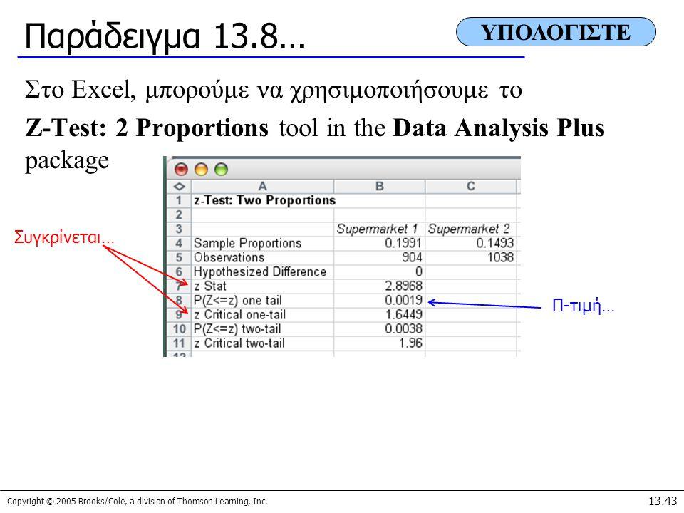 Παράδειγμα 13.8… Στο Excel, μπορούμε να χρησιμοποιήσουμε το
