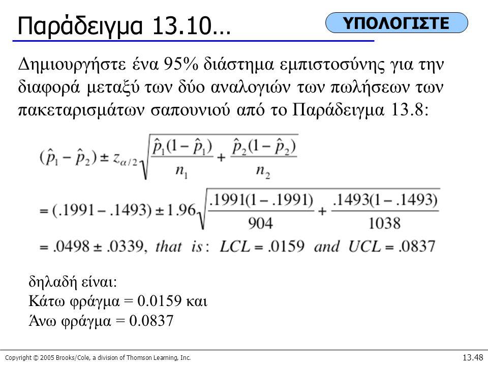 Παράδειγμα 13.10… ΥΠΟΛΟΓΙΣΤΕ.