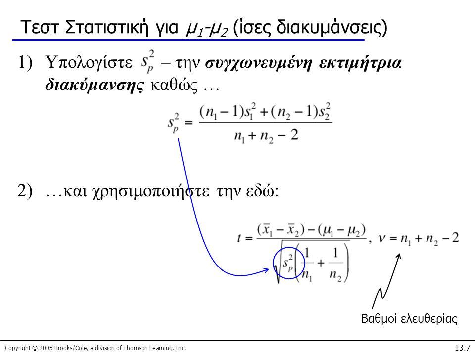 Τεστ Στατιστική για μ1-μ2 (ίσες διακυμάνσεις)