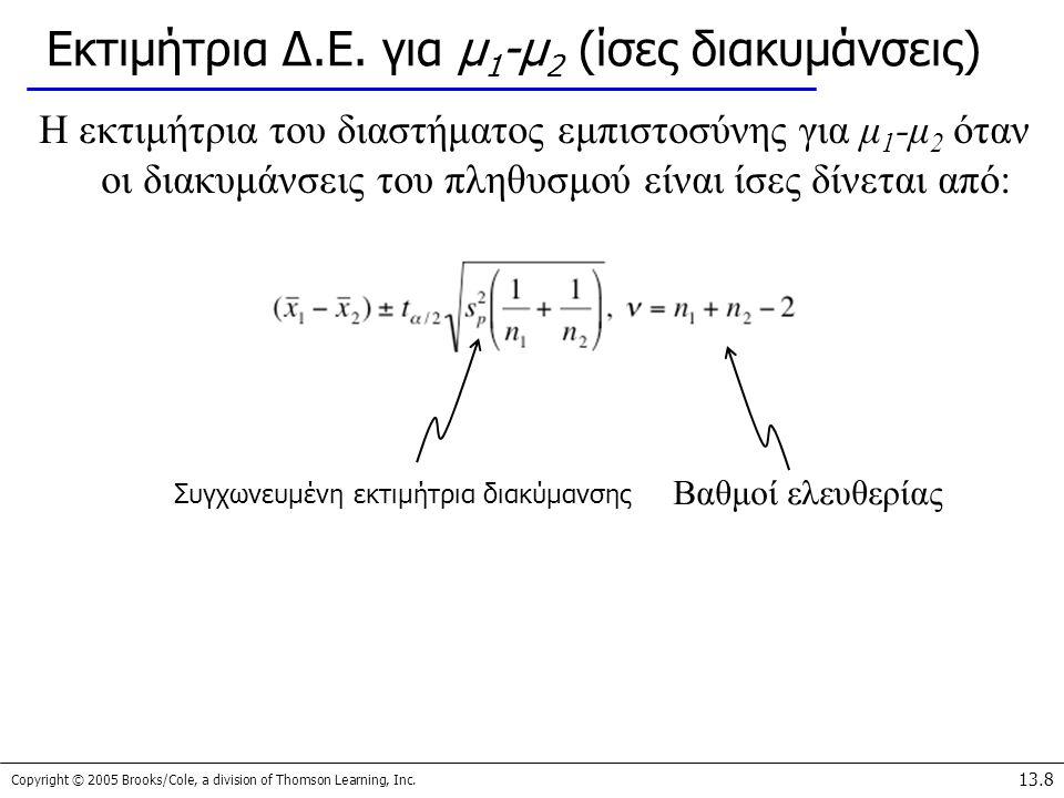 Εκτιμήτρια Δ.Ε. για μ1-μ2 (ίσες διακυμάνσεις)