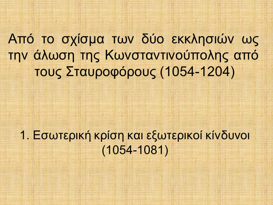 1. Εσωτερική κρίση και εξωτερικοί κίνδυνοι (1054-1081)